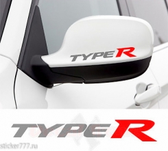 Type R зеркала